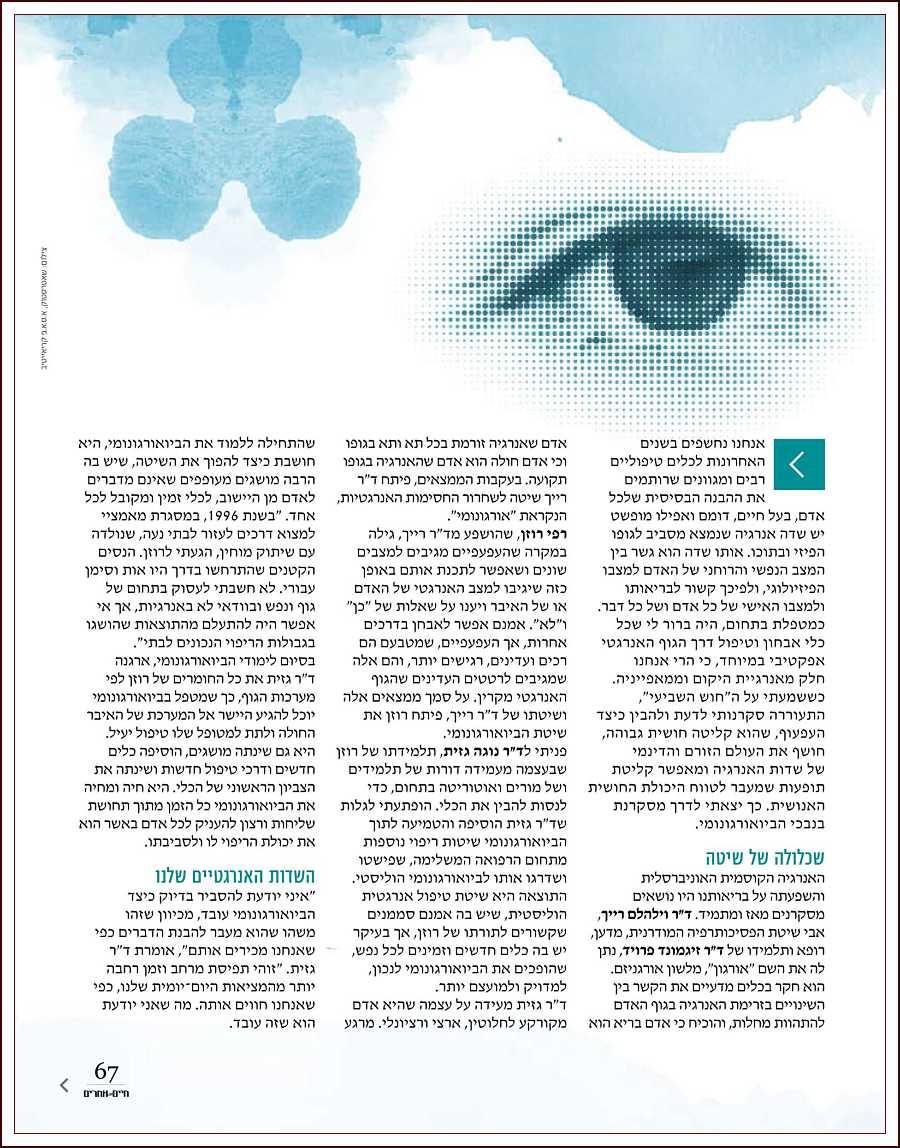 """בניד עפעף - כתבה על ביואורגונומי במגזין """"חיים אחרים"""" - נוב' 2014"""